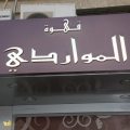 Al-Mawardi Cafe