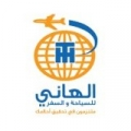 Al Hani Travel & Tourism