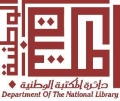 Department of the National Library