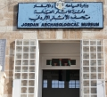 The Amman Archaeological Museum