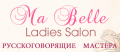 Ma Belle Ladies Salon
