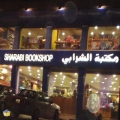 Al Sharabi Bookshop