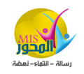Al Mehwar International Schools MIS