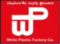 White Plastic Factory