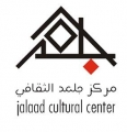 Jalaad Cultural Center