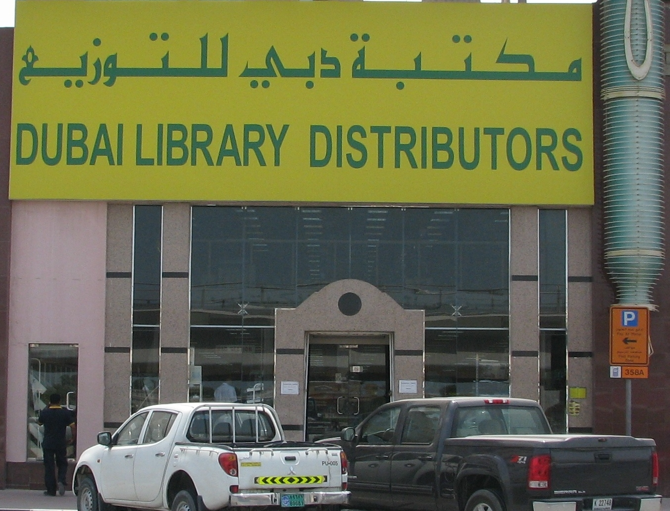 Dubai Library Distributors