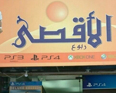 Mog Station Login >> Station Gaming Center in Swefieh, Amman, Jordan