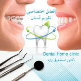 Dental Home Clinic - Dr. Ismail Zayed