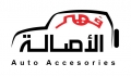 Feher Al Asala Auto Accessories Co.