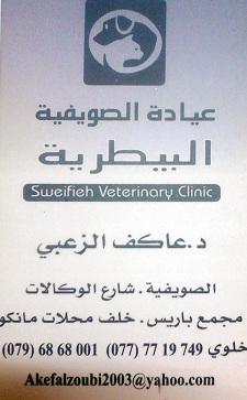 Swefieh Veterinary Clinic
