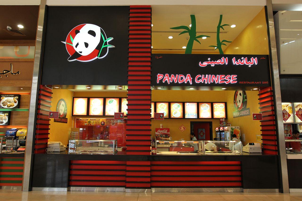 Panda Chinese In Mall Of The Emirates Dubai Uae