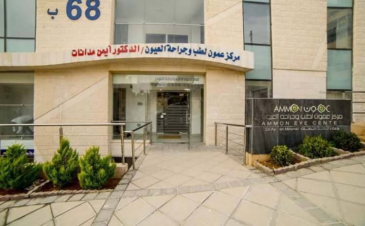 Ammon eye center